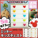 ミッキーマウス タンス 5段 MH...