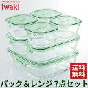 iwaki ガラス製 保存容器 7点セット PSC-PRN-G7送料無料 イワキ ふた ガラス パック&レンジ レンジ オーブン 食品 ス…
