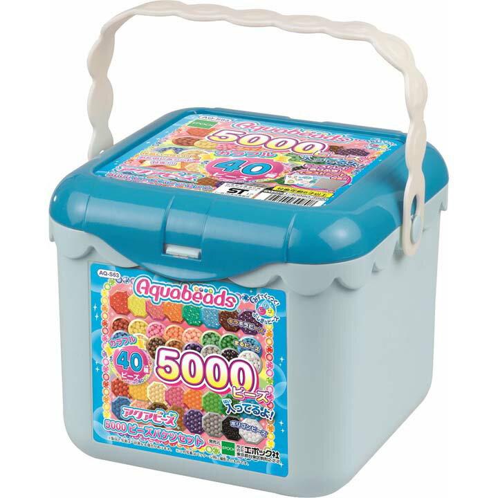 アクアビーズ 5000ビーズバケツセット AQ-S63送料無料 おもちゃ 女の子 ビーズアート びーず エポック 【TC】