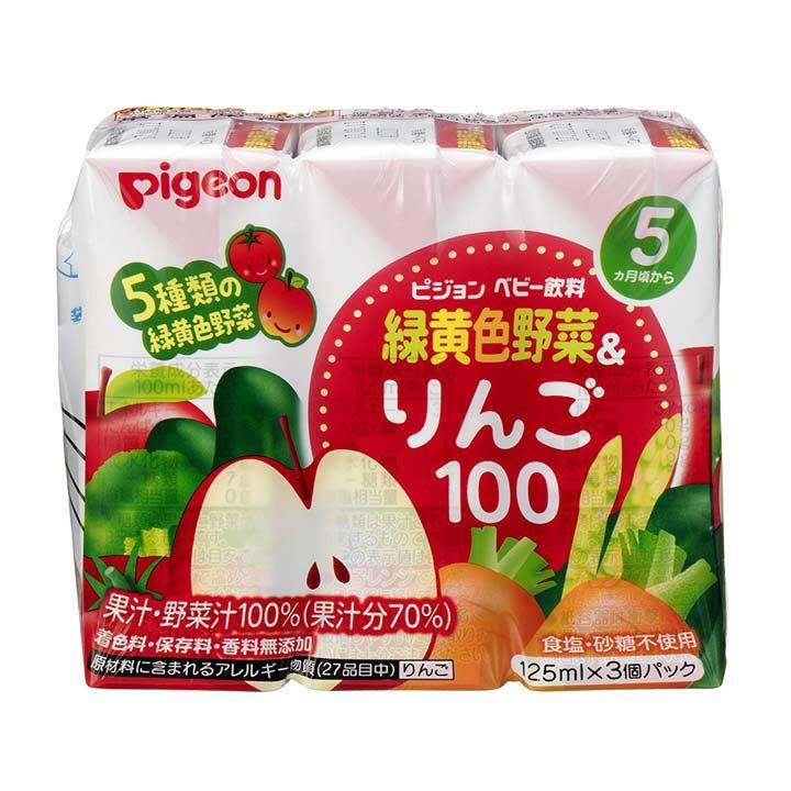ベビー飲料 緑黄色野菜&りんご100 125ml×3個パック 13777ベビー用飲料 紙パック 5ヵ月頃から ジュース ピジョン 【D】