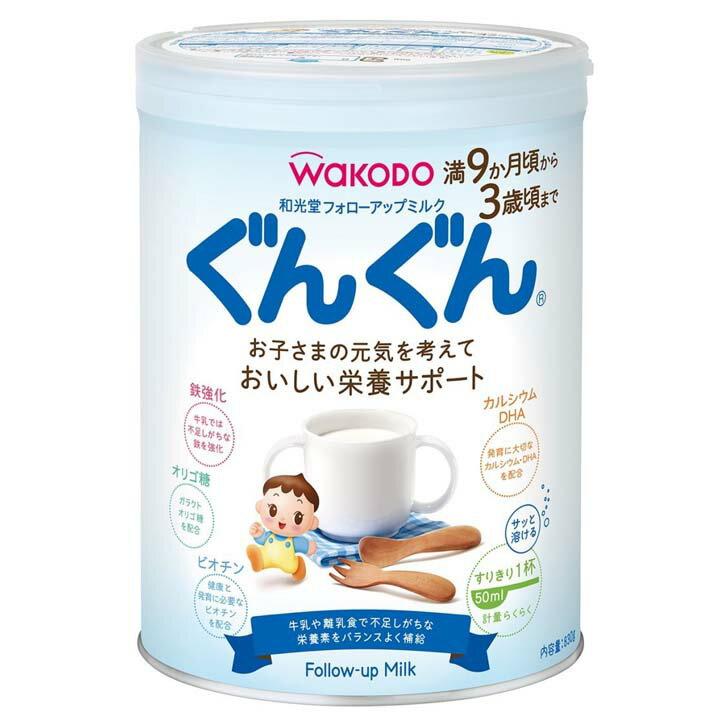 フォローアップミルク ぐんぐん 830g 粉ミルク 粉みるく 育児用ミルク ベビーフード 和光堂 【D】
