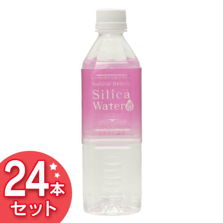 シリカ水 500ml×24本 ミネラルウォーター 飲料 軟水 清涼飲料水 友桝飲料 【D】