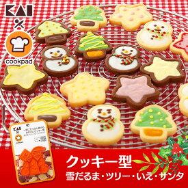 貝印 一度にたくさん抜けるかわいいクッキー型 雪だるま・ツリー・いえ・サンタクロース 000DL8016【D】【RCP】【クックパッド クッキー型 製菓用品 抜型】【メール便】