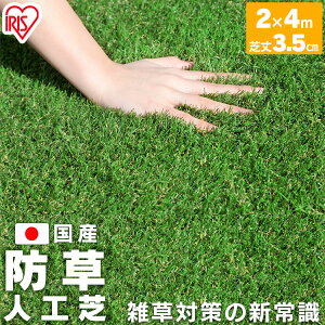 人工芝芝庭雑草防草ガーデン草芝丈3.5cm防草人工芝3.5cm防草人工芝芝丈3.5cmBP-35242m×4mアイリスオーヤマ