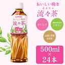 【24本入】流々茶(るる茶)500ml HUD5Pるるちゃ るる茶 イヌリン 発酵茶 食事バランス サントリー 【D】【★2】
