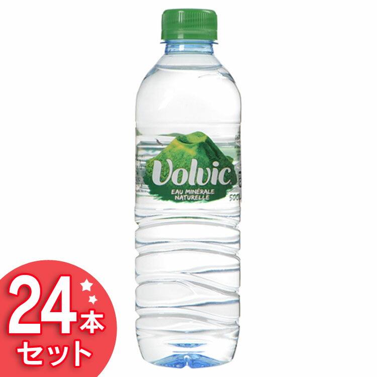 【訳あり】ボルヴィック 500mL×24本入り 水 みず 飲料水 500ml 24本 ボルビック ボルヴィッグ 並行輸入 ドリンク 海外名水 【D】