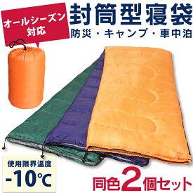 【2個セット】シュラフ 封筒タイプ M180-75寝袋 ねぶくろ 封筒型 キャンプ アウトドア グリーン ネイビー オレンジ【D】