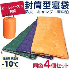 【4個セット】シュラフ 封筒タイプ M180-75寝袋 ねぶくろ 封筒型 キャンプ アウトドア グリーン ネイビー オレンジ【D】