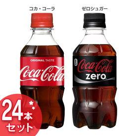 【24本セット】コカ・コーラ 300mlPET コカコーラ 飲料 ドリンク ジュース 炭酸飲料 ペットボトル コカ・コーラ コカ・コーラ ゼロシュガー【TD】 【代引不可】