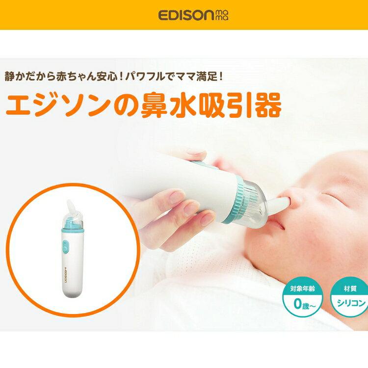 エジソンのすっきり鼻水吸引器 KJH1100 送料無料 鼻吸い器 EDISON 鼻水吸引機 電池不要
