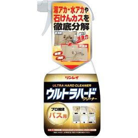 ウルトラハードクリーナーバス用 700ML 掃除用洗剤 お風呂用 洗浄 プロ推奨 リンレイ 【D】
