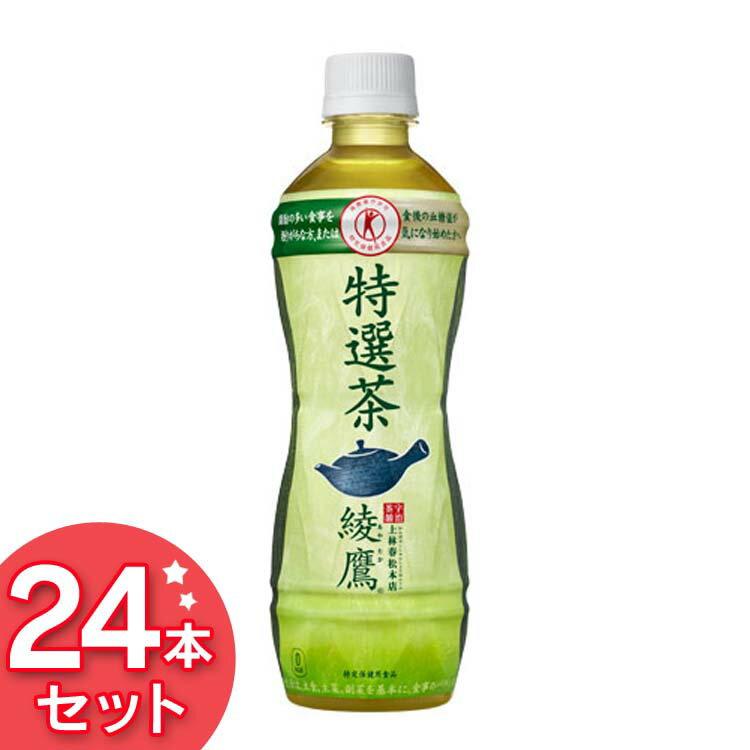 【24本入】綾鷹 特選茶 PET 500ml お茶 緑茶 ソフトドリンク ペットボトル コカ・コーラ 【TD】 【代引不可】