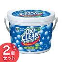 【ママ割メンバーエントリーでP5倍!】【2個セット】オキシクリーン 1.5kg洗濯洗剤 大容量サイズ 酸素系漂白剤 粉末洗…