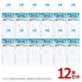 水 2L×12本入り サントリーの天然水 サントリー 天然水送料無料 2L ペットボトル 飲料水 お水 ミネラルウォーター 軟水 ALPS SUNTORY【D】【代引不可】