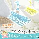 赤ちゃんハンガー ベビーハンガー 10連 折りたたみ10連ハンガー 88-100410連ハンガー 洗濯ハンガー 折りたたみ式ハン…