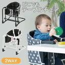 どこでもテーブルチェア 58700・58701送料無料 ベビー チェア テーブル ロー カトージ katoji トリコロールドット・ク…