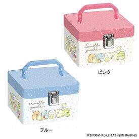 すみっコぐらし ラブリーメイクアップボックス ピンク おもちゃ プレゼント 女の子 メイク 収納 レイス ピンク ブルー【D】