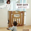 つっぱりタイプ ベビーゲート 98 88-913・914送料無料 取付け簡単 ベビーゲート 突っ張り つっぱり 拡張フレーム セーフティゲート 安全ゲート 柵 赤ちゃん ベビー キッズ 安全対策 98