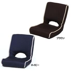 不二貿易 低反発座椅子 ショコラ メッシュ 35506座椅子 低反発 コンパクト 不二貿易 折りたたみ メッシュ 1人掛け かわいい ネイビー ブラウン【D】