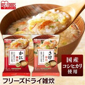 雑炊 雑炊 ぞうすい ゾウスイ 蟹 かに カニ 鮭 さけ しゃけ サケ シャケ フリーズドライ すぐおいしい ご飯 ごはん アイリスフーズ