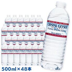 クリスタルガイザー 500mL×48本 水 お水 ミネラルウォーター 飲料水 24本ケース2セット 天然水【D】【代引不可】