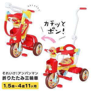 アンパンマン 三輪車 オールインワンUP 送料無料 オールインワンアップ 折り畳み 折りたたみ M&M 子供用 キッズ おもちゃ 子供向け