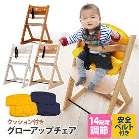 ベビーチェア クッション 木製 ハイチェア 【送料無料】天然木製♪グローアップチェアとクッションのセット!【D】ベビー用椅子 ベビーチェア ハイチェア 子供椅子 子ども椅子 子供いす