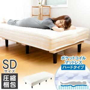 マットレス 脚付き セミダブル 硬め脚付きマットレス セミダブル アイボリー AATMH-SD送料無料 脚付きマットレス 足付きマットレス マットレス 脚付き ベッド セミダブルサイズ すのこベッド