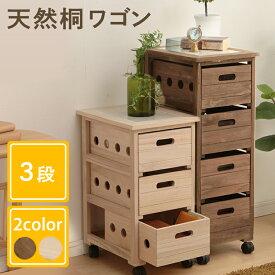 木製ワゴン 木製チェスト 3段 桐ワゴン3段 YZS-258 ナチュラル ブラウン【D】