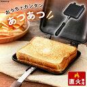 【送料無料】ホットサンドメーカー 直火 ブラック XGP-JP02サンドメーカー ミニフライパン ホットサンド サンドイッチ…