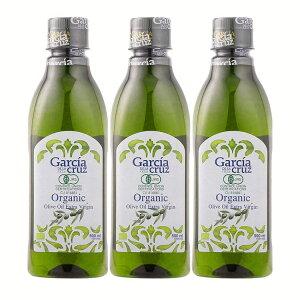 【3本】ガルシア オーガニック エクストラバージンオリーブオイル ペット 500ml(有機JAS認証 スペイン産) オリーブオイル オリーブ油 エクストラバージン 有機 オーガニック Olive Oil フレッ