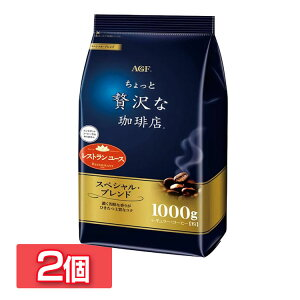 【2個セット】「ちょっと贅沢な珈琲店R」 レギュラー・コーヒー スペシャル・ブレンド1000g(コーヒー粉) コーヒー豆 コーヒー ドリップ コーヒーフィルター 水出し ドリッパー コーヒーポ