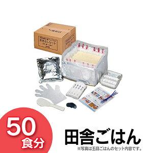 【5日Pt2倍】 送料無料【炊出しセット】田舎ごはん 50食分セット