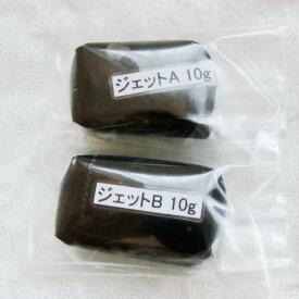 ストーンが貼れる盛れる粘土状ボンド・接着剤【デコリシャスグルー・ブラック】簡単Decoアートクレイパテ20g(10g+10g)
