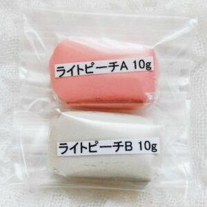 ストーンが貼れる盛れる粘土状ボンド・接着剤(10g+10g)20g【デコリシャスグルー・ライトピーチ】簡単Decoアートクレイパテ