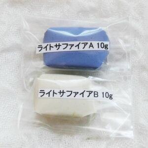 ストーンが貼れる盛れる粘土状ボンド・接着剤(10g+10g)20g【デコリシャスグルー・ライトサファイア】簡単Decoアートクレイパテ