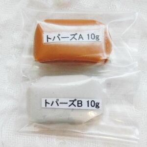 ストーンが貼れる盛れる粘土状ボンド・接着剤(10g+10g)20g【デコリシャスグルー・トパーズ】簡単Decoアートクレイパテ