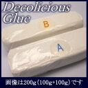 ジュエルが貼れる盛れる粘土状・接着剤(25g+25g)50g【デコリシャスグルー・ホワイト】簡単Decoアートクレイパテ
