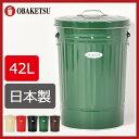 日本製 OBAKETSU 42L カラー ゴミ箱 ごみ箱 ダストボックス ふた付き 蓋付き おしゃれ オシャレ 分別 屋外ゴミ箱 45L可ゴミ箱 45リットル可...