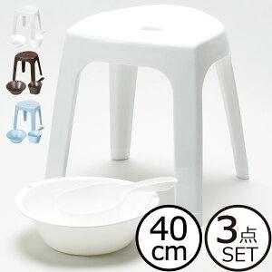 おふろ椅子 G40 洗面器 手おけ 3点セット お風呂イス お風呂椅子 座面高さ40cm バスチェア 腰かけ お風呂いす 湯桶 手桶 湯おけ おしゃれ シンプル 北欧 バスグッズ バススツール お風呂グッズ