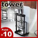 ポイント10倍 カッティングボード&ナイフスタンド tower タワー また板スタンド まな板立て 収納ラック キッチンラック ツールスタンド キッチンツールス...