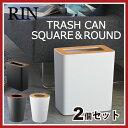 山崎実業 トラッシュカン リン 2個セット rin ゴミ箱 ごみ箱 ダストボックス ふた付き おしゃれ オシャレ 分別 屋外 …