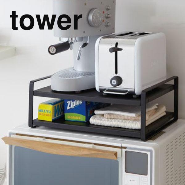 【ポイント最大24倍】 レンジラックレンジ上ラック タワー tower キッチンラック 収納 デッドスペース 有効活用