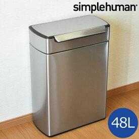 ゴミ箱 正規販売店 simplehuman シンプルヒューマン タッチバーダストボックス 分別タイプ 48L プッシュ式 ふた付きくずかご キッチン リビングにぴったり 分別できるおしゃれなごみ箱 一体型