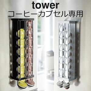 マグネットコーヒーカプセルホルダー タワー tower カプセルホルダー ネスレ ネスプレッソ ネスカフェドルチェグスト コーヒーカプセル専用 収納ホルダー マグネットで簡単設置 ディスプレ