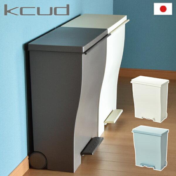ゴミ箱 【ポイント最大25倍】 kcud クード ワイドペダルペール ダストボックス 45リットルのゴミ袋が使えるゴミ箱 1台で分別できるゴミ箱 おしゃれ 角型ごみ箱 キッチン