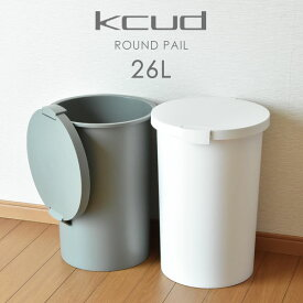 ゴミ箱 kcud クード ラウンドペール 26L ロック 蓋付き おしゃれ 屋外 屋内 キッチン ロック付きゴミ箱 丸い ダストボックス ゴミ袋 30リットル可 日本製 ごみ箱 モノトーン 白 ホワイト インテリア雑貨 北欧 ふた付き 生ごみ 生ゴミ