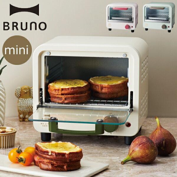 BRUNO My Little シリーズ ミニトースター ブルーノ オーブントースター キッチン家電 おしゃれ コンパクト トースター かわいい おいしい 食パン トースト 朝食 シンプル レトロ 省スペース 女の子 女性 一人暮らし 1枚焼き 2段で使用可能 2枚焼き マイリトルシリーズ