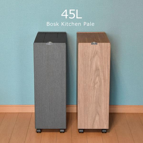 バスク キッチンペール 45L ゴミ箱 45リットル キャスター付き 蓋付き 木目調ダストボックス 橋本達之助工芸 日本製 ごみ箱に見えない おしゃれ インテリア見え 分別 大容量 ゴミ袋が見えない スライド式ふた 特典付き