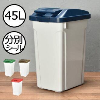 有有有垃圾箱45升蓋子的蓋子的蓋子的扒手粘朊拉惡作劇防止垃圾袋放看不見的廚房室外外面,垃圾箱漂亮的大容量大型大的鎖頭從屬于的室內裝飾雜貨角型廚房垃圾廚房垃圾尿布尿布約寬30cm(附帶方向盤的分辨灰塵箱45L)